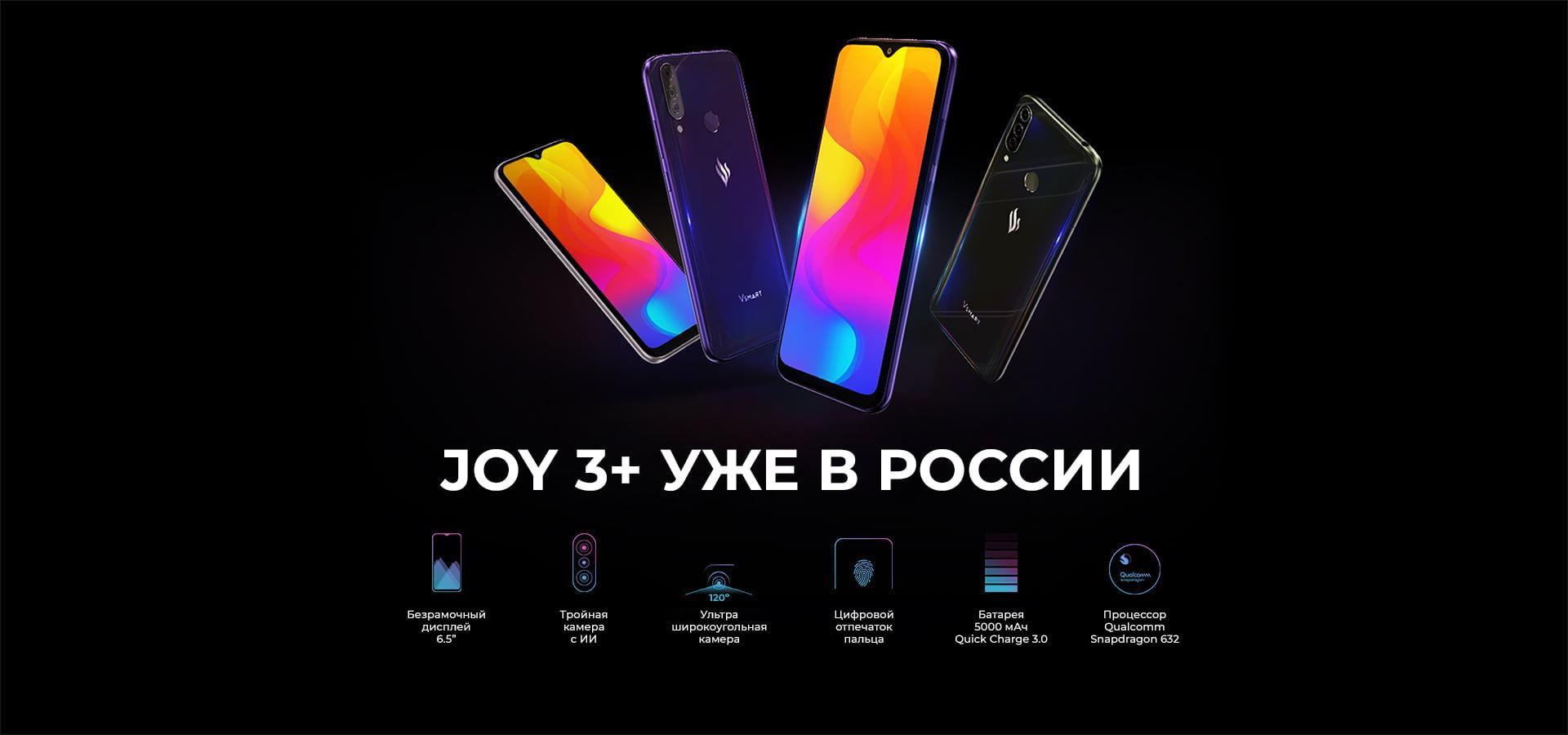 joy-banner-ru.jpg